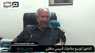 مصر العربية |سعد الدين إبراهيم: الداعون لتوسيع صلاحيات السيسي منافقين