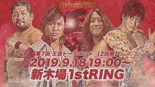 第7回 王道トーナメント【2回戦】9月18日 東京・新木場1stRING LIVE
