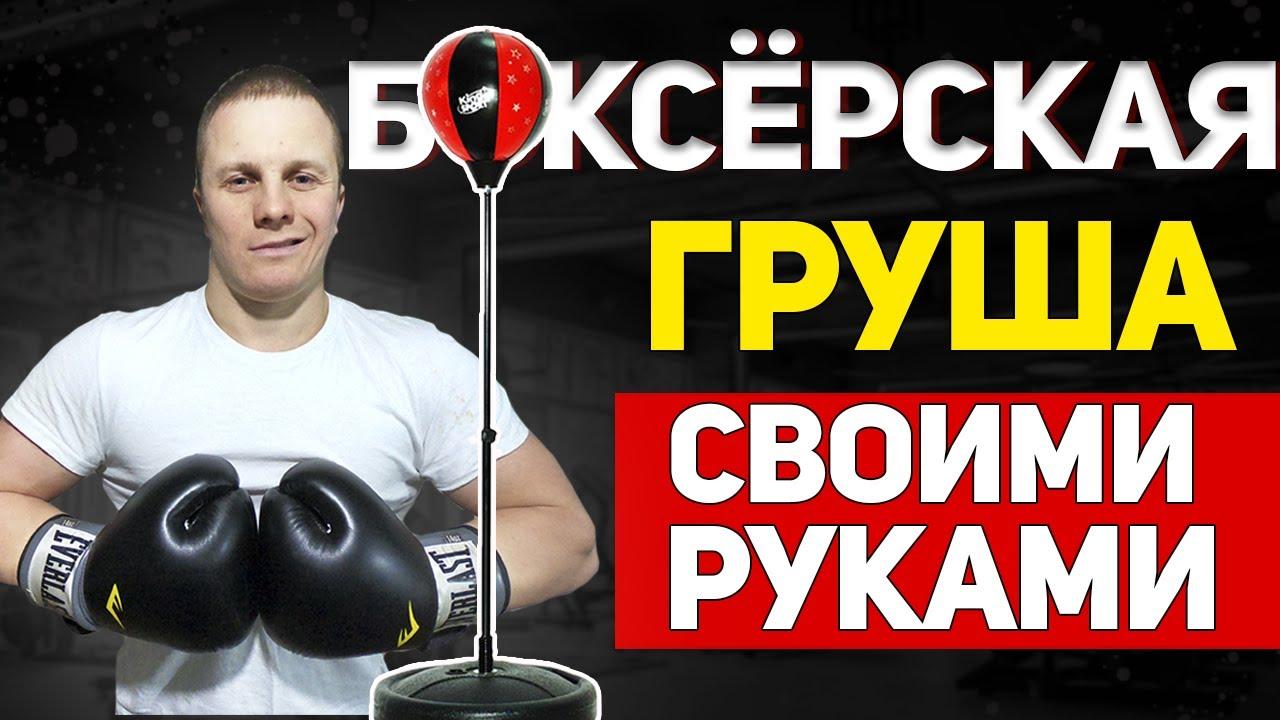 Боксерская Груша СВОИМИ РУКАМИ!