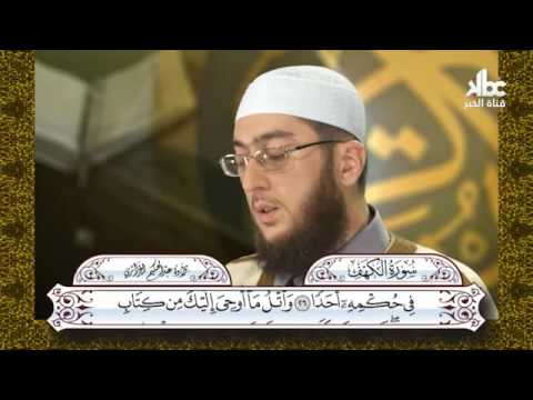 Sourat el Kahf Récitée par : Cheikh Abdelhakim El Djazaïri