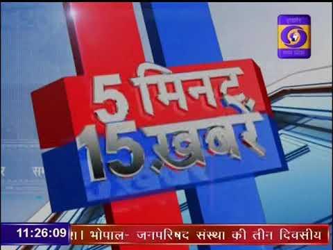 5 MIN 15 KHABREN 21 JAN 2019 । 5 मिनट 15 खबरें । DD NEWS MP
