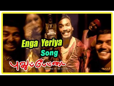 Pudhupettai |  Enga Area Ulla Varadhey Hd 4k Video Song