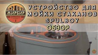 Устройство для мойки стаканов Spulboy. Обзор