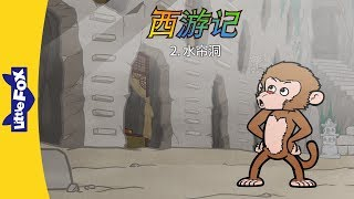 Journey to the West 2: The Waterfall Cave (西游记 2:水帘洞) | Classics | Chinese | By Little Fox