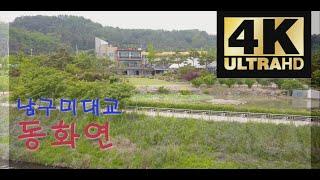 남구미대교 동화연 트레일러(예고)영상