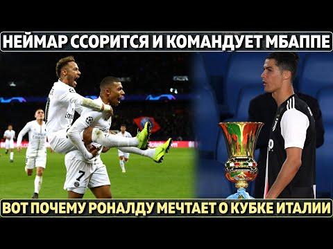 Неймар ссорится и командует Мбаппе ● Вот почему Роналду мечтает о Кубке Италии ● Мхитарян в Юве