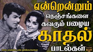 Black And White Love Songs 60s Tamil