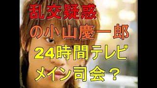 小山慶一郎が『24時間テレビ』メイン司会 流出騒動渦中のNEWS・小山慶一...