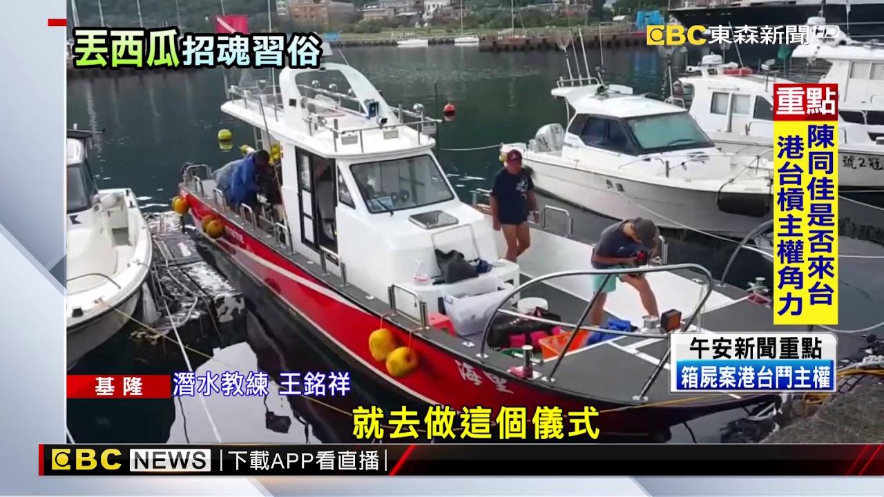 釣客失蹤家屬「丟西瓜」招魂?原來取諧音「西歸」 - YouTube
