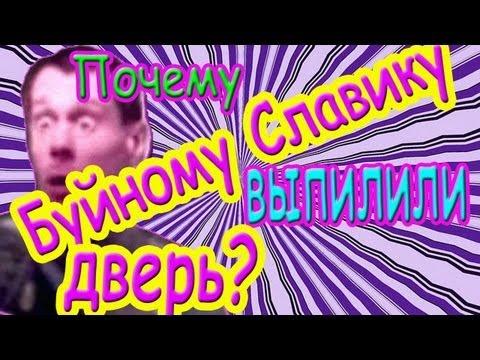 Почему Буйному Славику выпилили дверь thumbnail