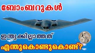 ഇന്ത്യ സ്ട്രാറ്റജിക് ബോംബറുകൾ ഉപയോഗിക്കാത്തതെന്തുകൊണ്ട്? | Why India doesn't use Strategic Bombers?