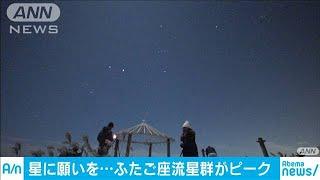 夜空を見上げて・・・ふたご座流星群の観測がピーク(19/12/15)