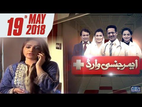 Dost Ke Mazak Ki Khatarnak Saza   Emergency Ward   SAMAA TV   19 May 2018