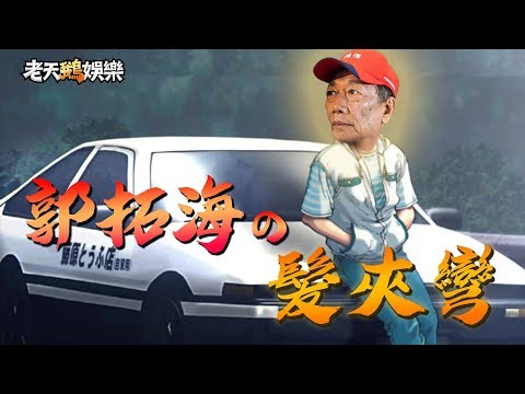 老鵝特搜#100 郭台銘/張聖訢/義美鮮奶/黃包包