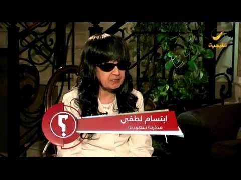 الفنانة السعودية إبتسام لطفي في برنامج وينك ؟ مع محمد الخميسي