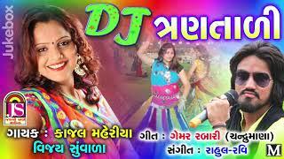 Kajal Maheriya , Vijay Suvada || Dj Tran Taali || New Song 2017 ||  NAVRATI SPECIAL