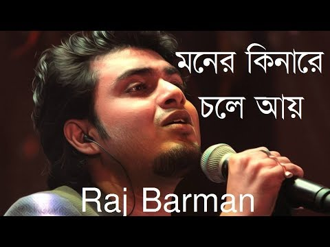 Moner Kinare Chole Aye || Raj Barman  ||...