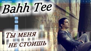 Bahh Tee - Ты меня не стоишь (на пианино Synthesia cover)