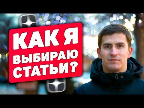 Как Понять, Стрельнет ли Статья на Яндекс Дзен? Яндекс Дзен Заработок. Как Заработать на Яндекс Дзен
