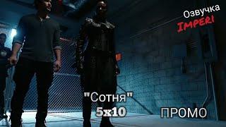 Сотня 5 сезон 10 серия / The 100 5x10 / Русское промо