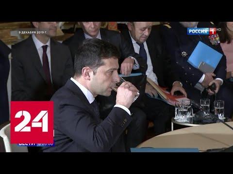 На Украине подменили парижское коммюнике. Может ли обман привести к миру - Россия 24