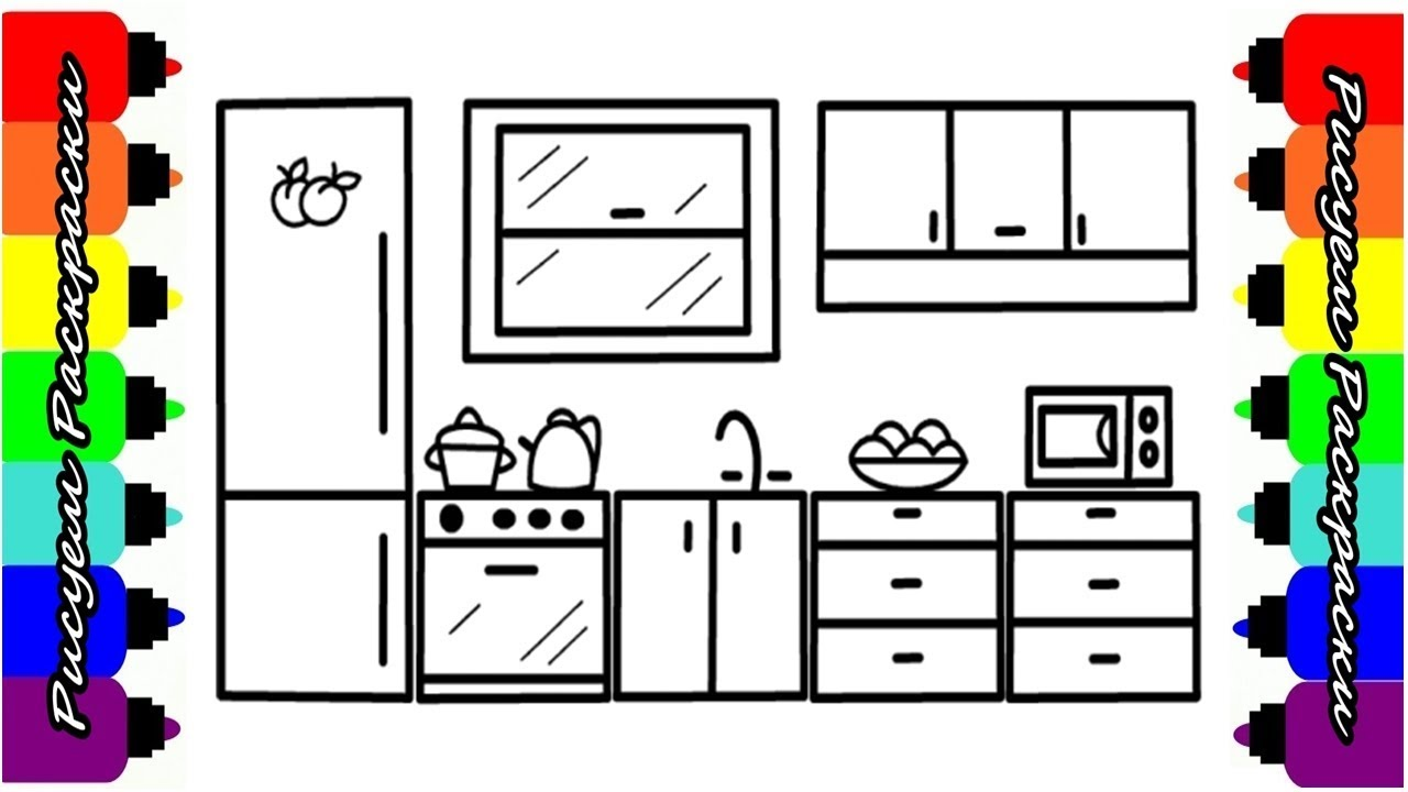 Рисуем Кухню для детей Раскраска Кухня Видео для детей ...
