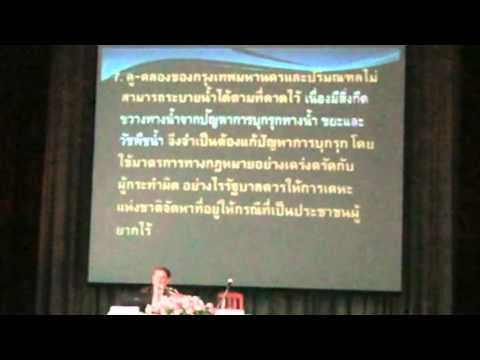 3rd Thailand INWEPF SYMPOSIUM-รศ.ดร.วราวุธ วุฒิวณิชย์