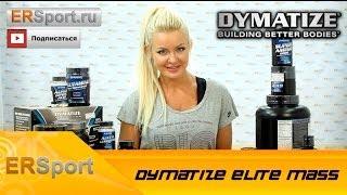 Dymatize -  Гейнер - Elite MASS  Спортивное питание (ERSport.ru)(, 2013-10-16T15:36:48.000Z)