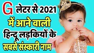G (ग) से लड़कियों के नाम (Baby Girl Names in Hindi) | g letter names for girls | g se name girl