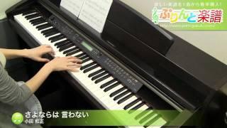 使用した楽譜はコチラ http://www.print-gakufu.com/score/detail/68384...