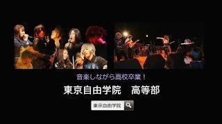 東京自由学院-Clover-