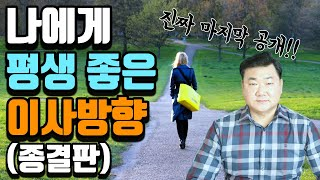 [풍수인테리어-이사 #77] (최초공개) 나에게 평생 …