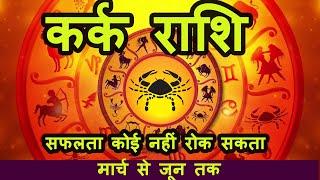 kark rashi | march | april | may | june | rashifal in hindi 2019