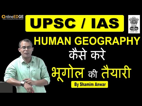 Discussion About Human Geography by Shamim Anwar