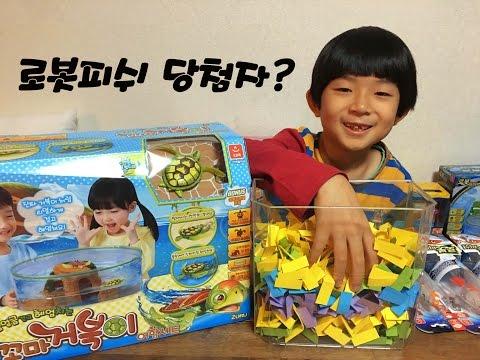 [이벤트 발표] 로봇피쉬 이벤트 ♡ 꼬마거북이 인어공주 스펀지밥 로봇해파리 어항꾸미기 금붕어 장난감 증정 Robo Fish Event | 마이린TV