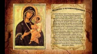 видео Молитва Николаю Чудотворцу в дорогу на автомобиле и в путешествие