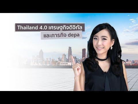 ไทยแลนด์ 4.0 (Thailand 4.0) เศรษฐกิจดิจิทัล และภารกิจ DEPA   Digital Thailand