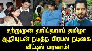 சற்றுமுன் பிரபல நடிகை வீட்டில் மறைவு! | Tamil Movies | Tamil Actress | Tamil Cinema | Tamil