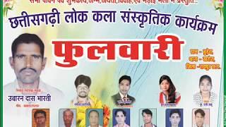 न्यू छत्तीसगढ़ी गीत 2017 -Sangwari fulwari ma 8889225292, 8120528079