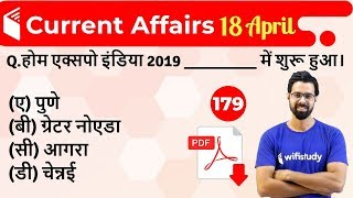 5:00 AM - Current Affairs Questions 18 April 2019 | UPSC, SSC, RBI, SBI, IBPS, Railway, NVS, Police