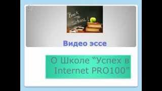 """Видео эссе об обучении в Школе """"Успех в Internet PRO100"""""""