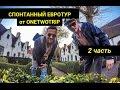 Спонтанный Евротур от OneTwoTrip. Часть 2 (Милан, Бергамо, Амстердам, Брюссель, Антверпен)
