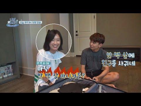 [선공개] 엄마 '오연수' 놀리기 재미들인 현실 아들♥ (ft.손지창) 나의 외사친 1회