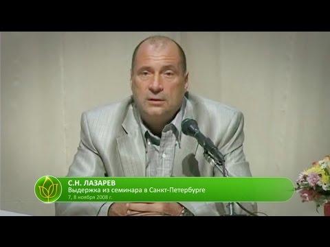 Законы кармы. Причины заболеваний. Судьба и предназначение - Продолжительность: Сергей...