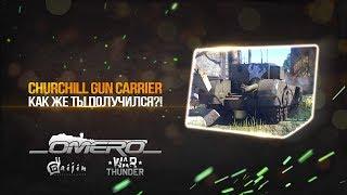 Обзор Churchill Gun Carrier: Это что за покемон?! | War Thunder