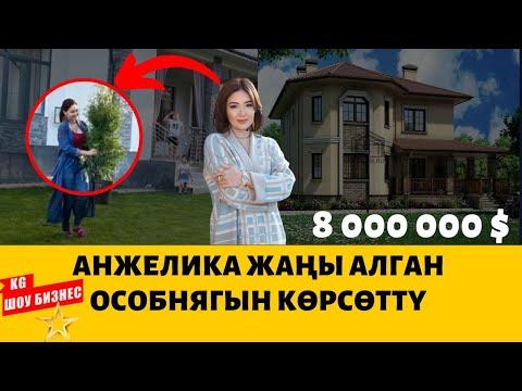Анжелика жаңы алган особнягын көрсөттү Шоу-Бизнес KG