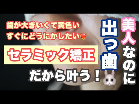 永久歯が生えてきた頃からどんどん歯並びが悪くなった