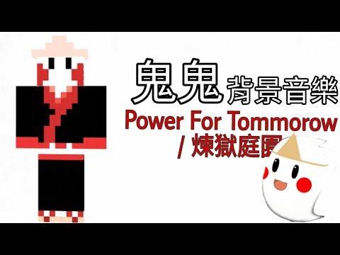 BGM- 鬼鬼開頭背景音樂一 Power For Tomorrow |  超熟悉保證聽過