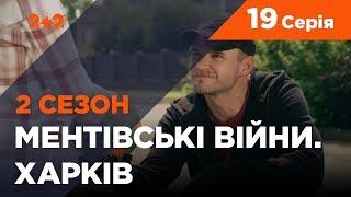 Ментівські війни. Харків 2. Склянка з павуками. 19 серія