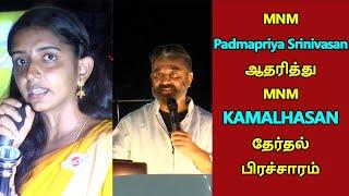 MNM Padmapriya Srinivasan ஆதரித்து MNM KAMALHASAN தேர்தல் பிரச்சாரம் | Britain Tamil |Election 2021